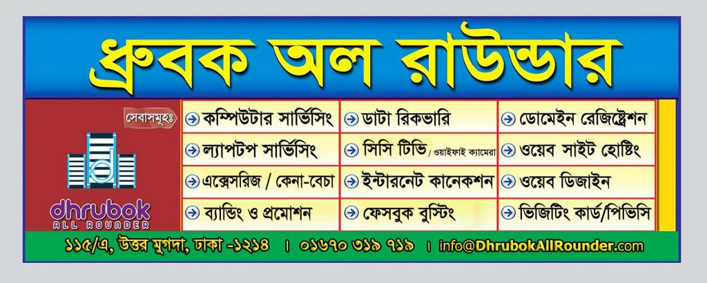 Dhrubok All Rounder Services